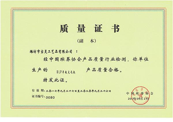 Plate furnace certificate