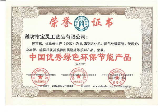 Green Environmental Protection Certificate