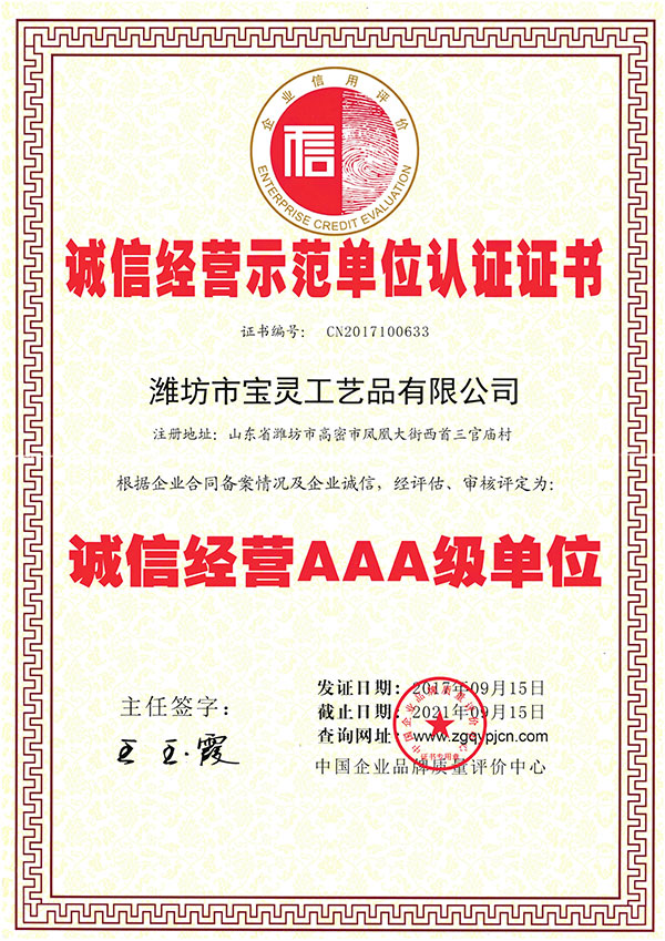 AAA级认证证书